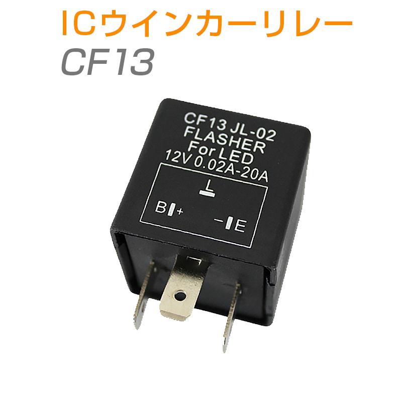 CF13 ICウインカーリレー(ウィンカーリレー) 汎用 LED化 ハイフラ防止 1個 車 カー バイク 選択自由 SDM便送料無料 1ヶ月保証