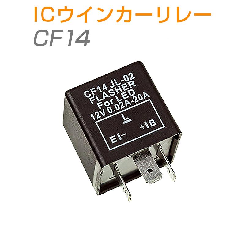 CF14 ICウインカーリレー(ウィンカーリレー) 汎用 LED化 ハイフラ防止 1個 車 カー バイク 選択自由 SDM便送料無料 1ヶ月保証