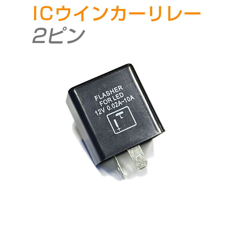 ICウインカーリレー(ウィンカーリレー) 2ピン 汎用 LED化 ハイフラ防止 1個 車 カー バイク 選択自由 SDM便送料無料 1ヶ月保証