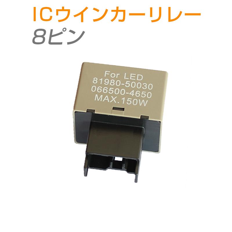 ICウインカーリレー(ウィンカーリレー) 8ピン 汎用 LED化 ハイフラ防止 1個 車 カー バイク 選択自由 SDM便送料無料 1ヶ月保証