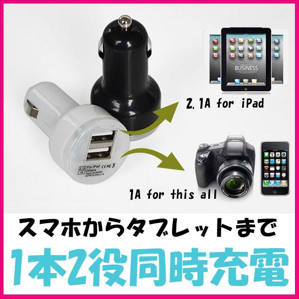 シガーソケット 2ポートUSB USB電源増設 充電カーチャージャー スマホからタブレットまで 1本2役同時充電可能 12V SDM便送料無料 1ヶ月保証