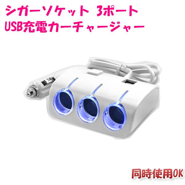 120W シガーソケット 3ポート シガーソケットとUSB電源を増設 USB充電カーチャージャー USB 2個 DC5V/1.2Ah 1本多役同時充電可能 増設アダプター 12V 宅配便送料無料 1ヶ月保証 K&M