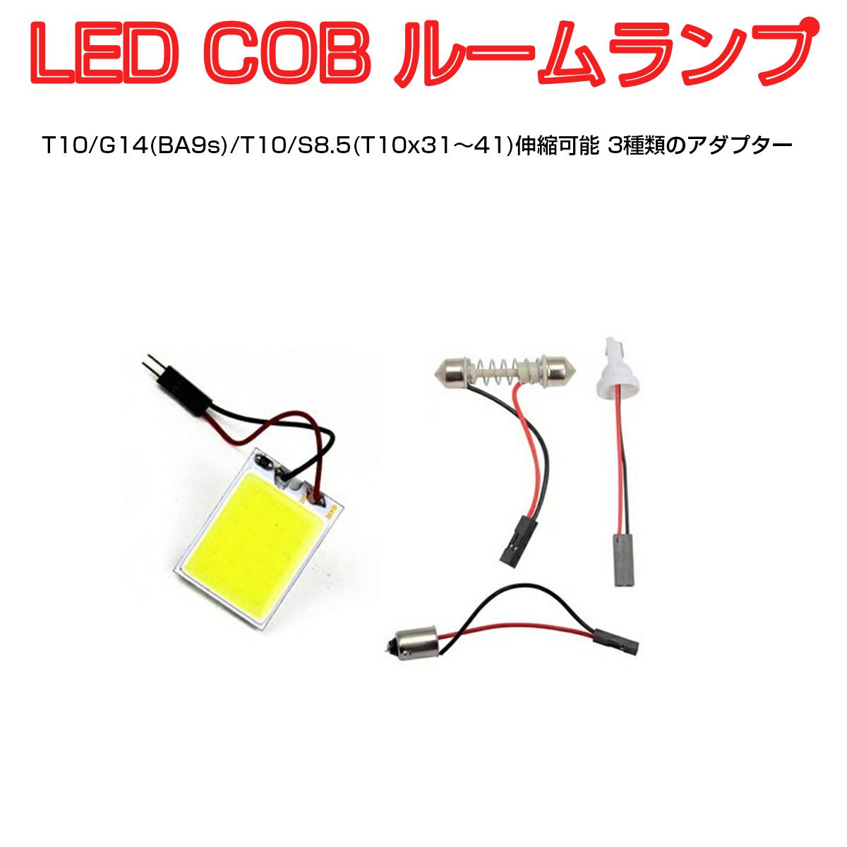 LED 汎用 ルームランプ COB ホワイト発光 12V対応 1個売り T10 G14(BA9s) T10両口 3種類のアダプター 板式 パネル 全車種対応 SDM便送料無料 1ヶ月保証