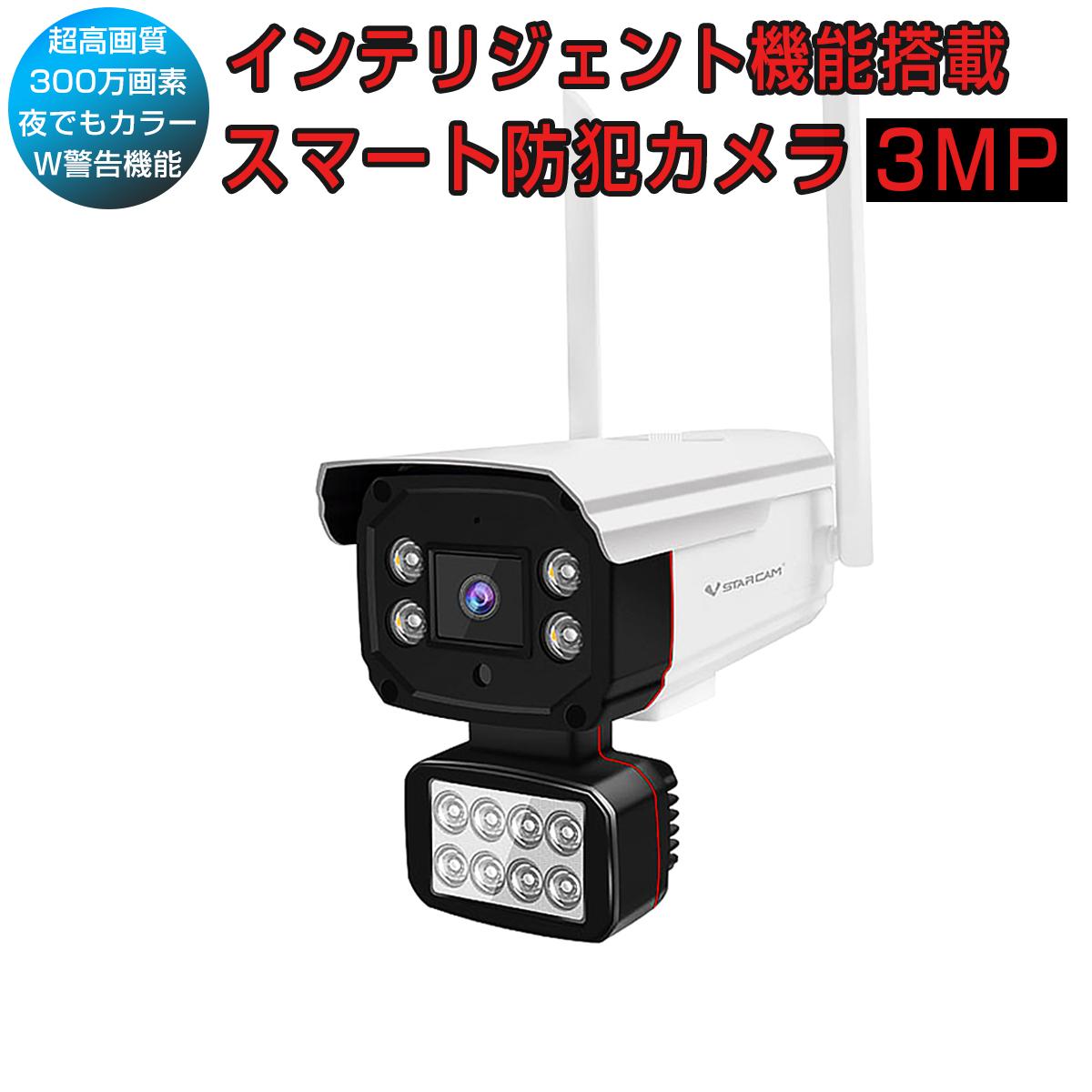 防犯カメラ ワイヤレス CS51 防犯灯タイプ 夜でもカラー録画 VStarcam 2K 1296p 300万画素 ONVIF対応 wifi 無線 MicroSDカード録画 録音 超高画質 屋内外兼用 遠隔監視 動体検知 人体検出 防犯ライトにもなる IP カメラ 宅配便送料無料 PSE 技適 6ヶ月保証