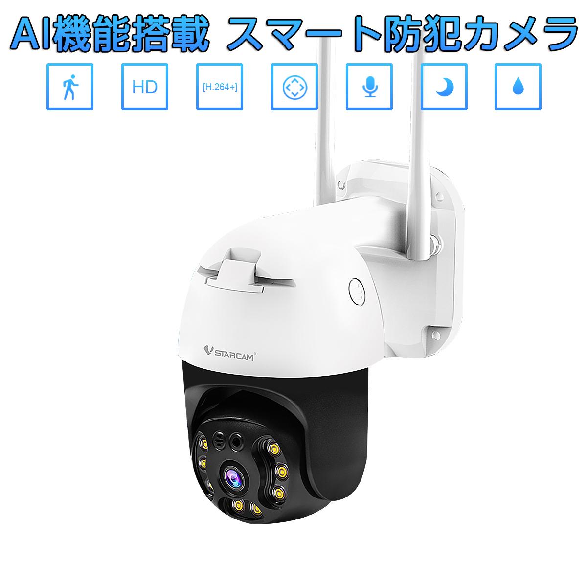 防犯カメラ ワイヤレス CS64 VStarcam 2K 1296p 300万画素 夜でもフルカラー録画 人体検知 動体検知 ライトアップ サイレン ONVIF対応 ペット wifi 無線 APモード MicroSDカード録画 録音 遠隔監視 ネットワーク 屋内外兼用 IP カメラ 宅配便送料無料 PSE 技適 6ヶ月保証