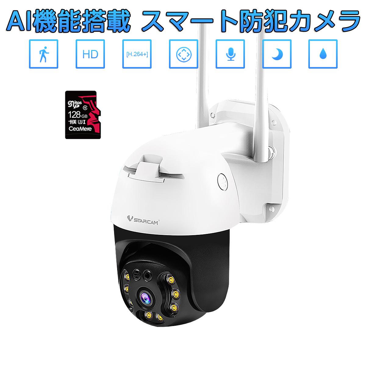防犯カメラ ワイヤレス CS64 SDカード128GB同梱モデル VStarcam 2K 1296p 300万画素 夜でもフルカラー録画 人体検知 動体検知 ONVIF対応 ペット wifi 無線 APモード MicroSDカード録画 録音 遠隔監視 ネットワーク 屋内外兼用 IP カメラ 宅配便送料無料 PSE 技適 6ヶ月保証
