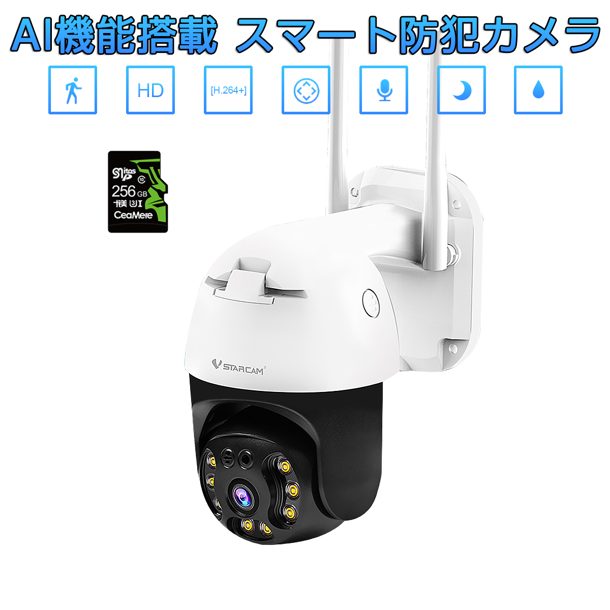 防犯カメラ ワイヤレス CS64 SDカード256GB同梱モデル VStarcam 2K 1296p 300万画素 夜でもフルカラー録画 人体検知 動体検知 ONVIF対応 ペット wifi 無線 APモード MicroSDカード録画 録音 遠隔監視 ネットワーク 屋内外兼用 IP カメラ 宅配便送料無料 PSE 技適 6ヶ月保証