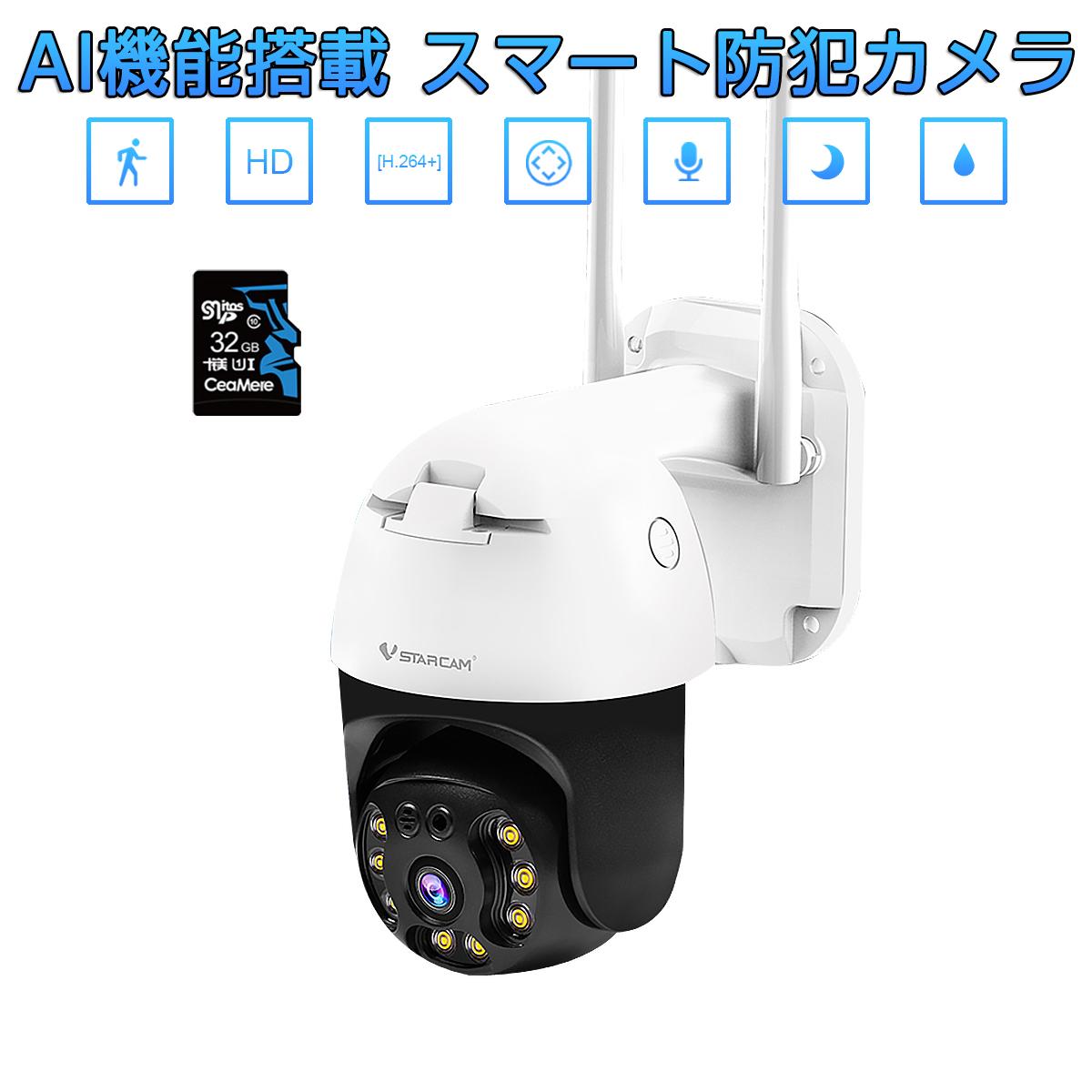 防犯カメラ ワイヤレス CS64 SDカード32GB同梱モデル VStarcam 2K 1296p 300万画素 夜でもフルカラー録画 人体検知 動体検知 ONVIF対応 ペット wifi 無線 APモード MicroSDカード録画 録音 遠隔監視 ネットワーク 屋内外兼用 IP カメラ 宅配便送料無料 PSE 技適 6ヶ月保証