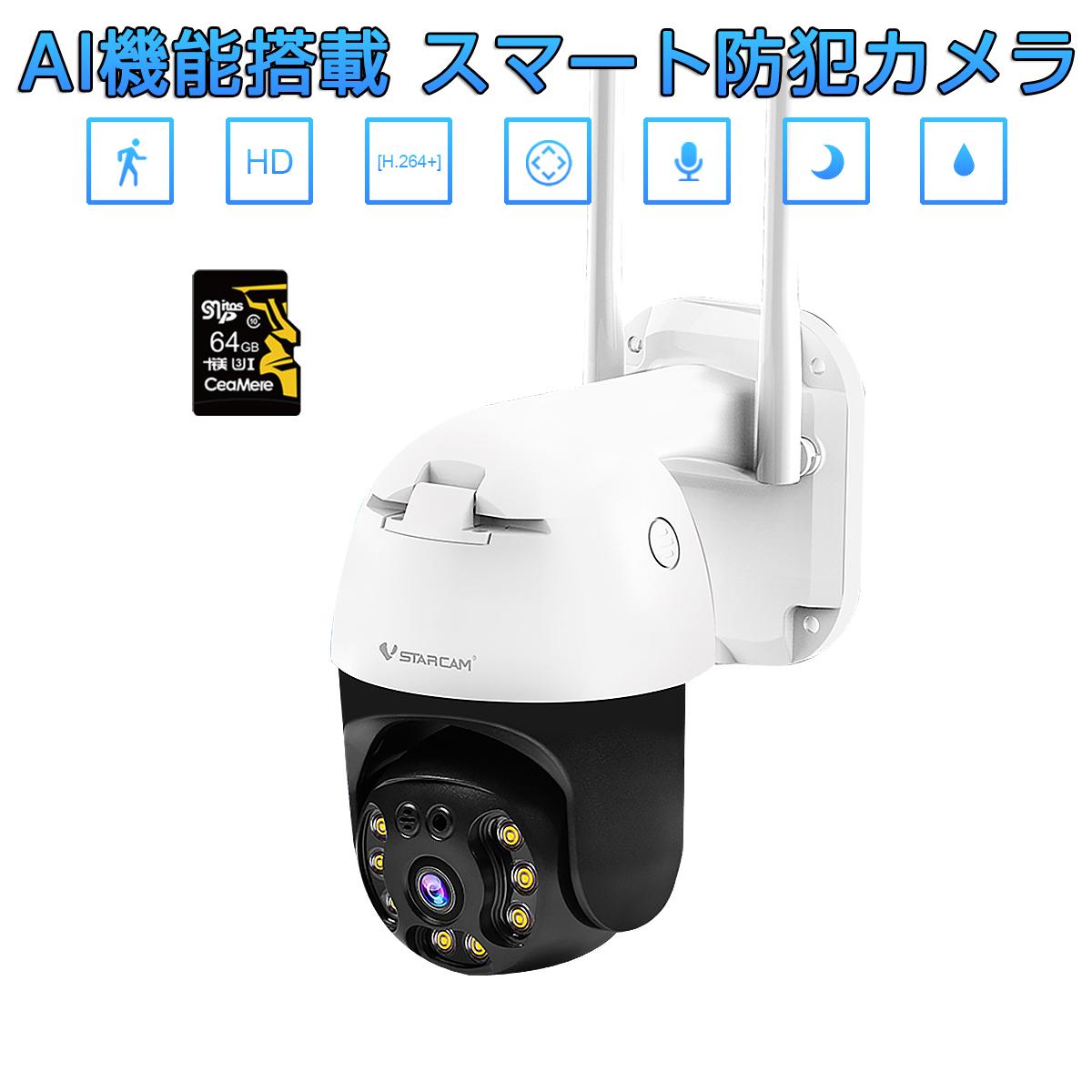 防犯カメラ ワイヤレス CS64 SDカード64GB同梱モデル VStarcam 2K 1296p 300万画素 夜でもフルカラー録画 人体検知 動体検知 ONVIF対応 ペット wifi 無線 APモード MicroSDカード録画 録音 遠隔監視 ネットワーク 屋内外兼用 IP カメラ 宅配便送料無料 PSE 技適 6ヶ月保証