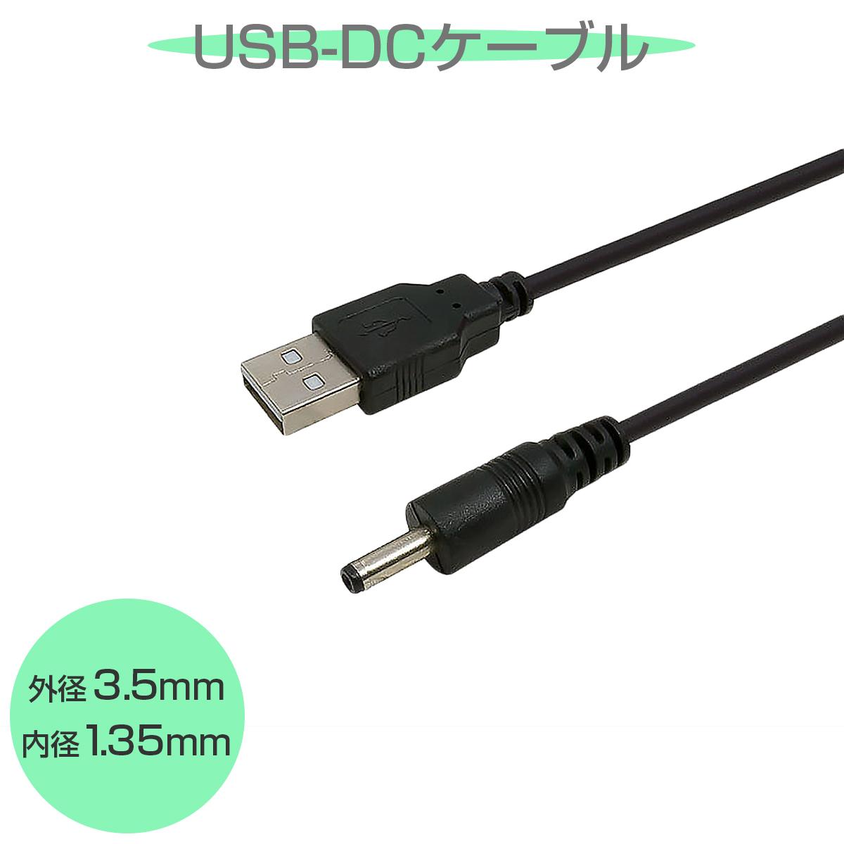 USB DC電源供給ケーブル 2本セット 電源ケーブル USB→DC 外径3.5mm 内径1.35mm 白色 IPカメラ NVR ドライブレコーダー ミニスピーカー 1m SDM便送料無料 1ヶ月保証 K&M
