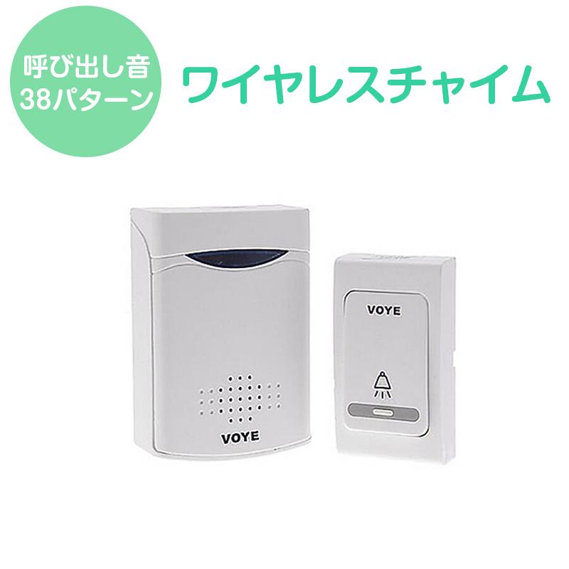 ワイヤレスインターフォン VOYE V006B 送信機受信機1台 60メートル受信可 ワイヤレス チャイム インターホン ドアフォン ドアベル ドアホン 38メロディー 呼び鈴 SDM便送料無料 1ヶ月保証 K&M