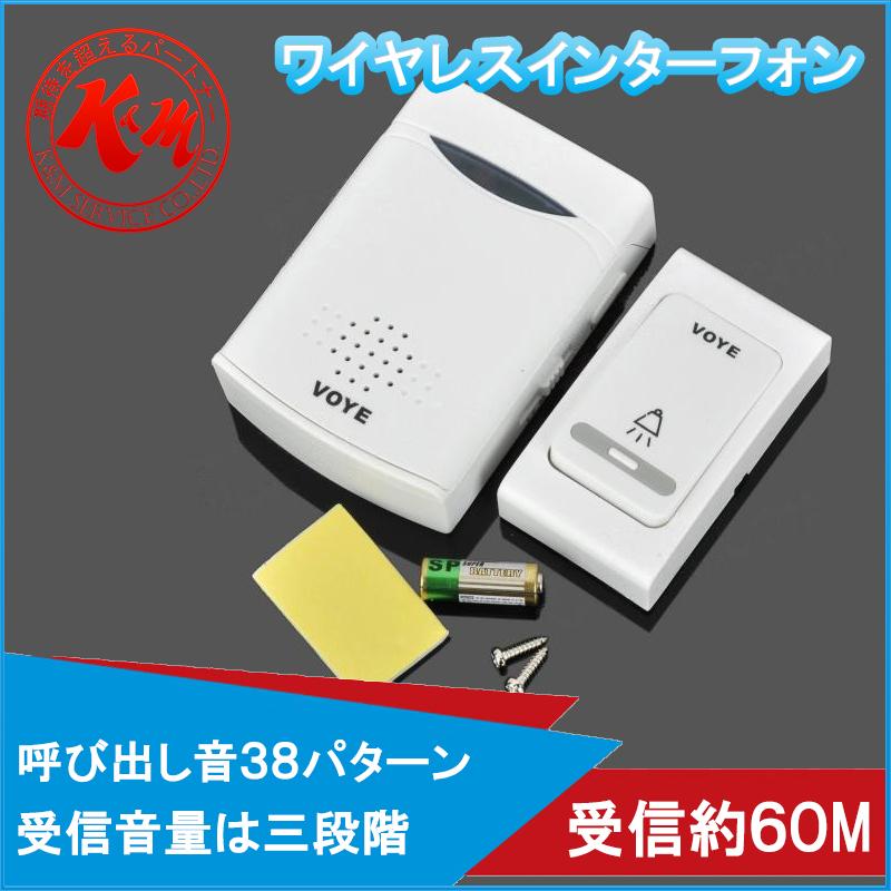 ワイヤレスインターフォン VOYE V006B 送信機受信機1台 60メートル受信可 ワイヤレス チャイム インターホン ドアフォン ドアベル ドアホン 38メロディー 呼び鈴 SDM便送料無料 1ヶ月保証