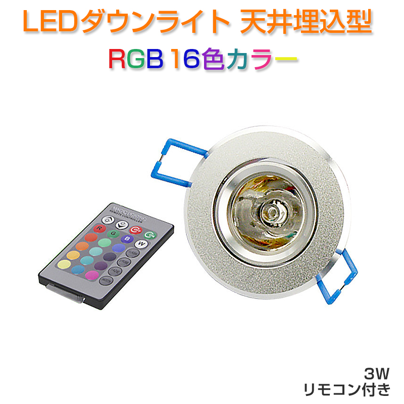 RGB 16色マルチカラー 3W LEDダウンライト リモコン式 インテリア LED照明 間接照明 おしゃれ リモコン LED 電球 イルミネーション マルチカラー カラフル レインボー 照明 天井 照明器具 宅配便送料無料 1ヶ月保証 K&M