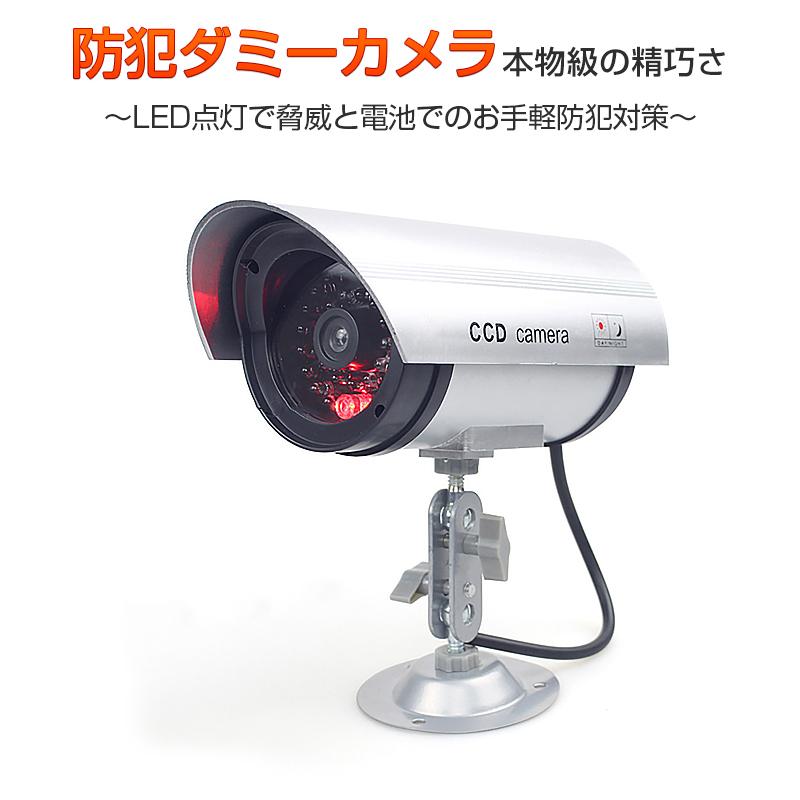 ダミーカメラ GUN2 防犯 ダミー 防犯カメラ 監視カメラ 威嚇 LED点灯 ダミー防犯 防犯ダミー 本物と間違える宅配便送料無料 1ヶ月保証 K&M