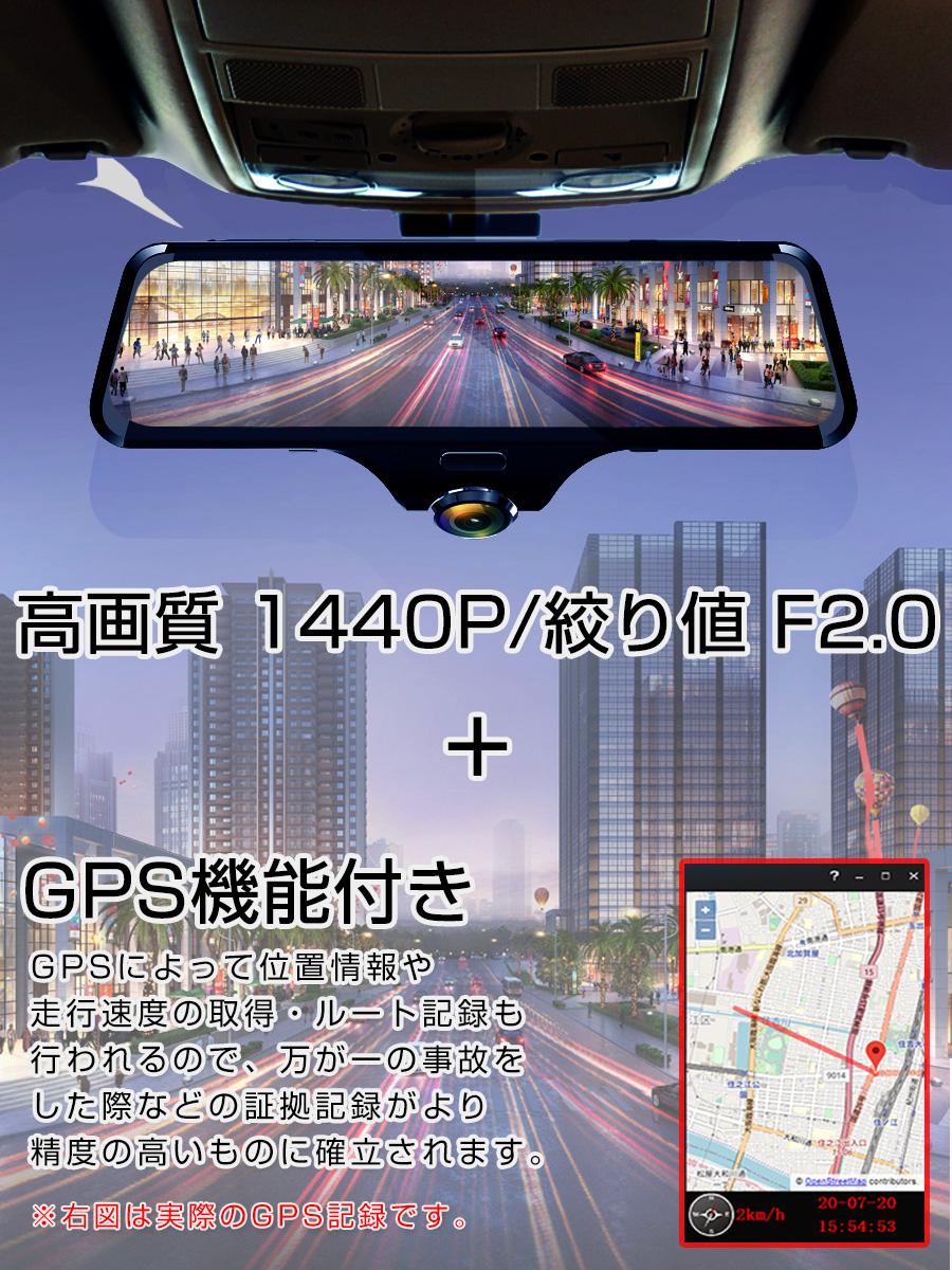 2021年モデル 360度ドライブレコーダー ミラー型 前後カメラ GPS搭載 2K 高精細1440P 400万画素 あおり運転対策 10インチ タッチパネル 140度 広角 バックカメラ 車内 車外 常時録画 衝撃録画 宅配便送料無料 6ヶ月保証