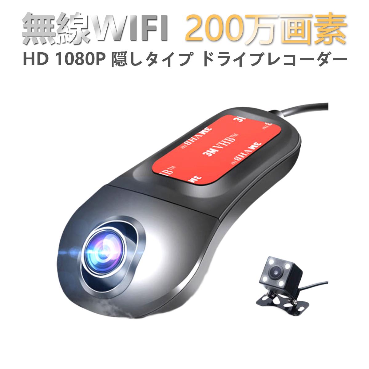 ドライブレコーダー あおり運転対策 バックカメラ 1080P FHD (フロント・リアセット) ミラー隠しタイプ 無線Wi-Fi 駐車監視 Gセンサー リアルタイム映像 200万画素 簡単取り付け ドライブ レコーダー 宅配便送料無料 6ヶ月保証 K&M