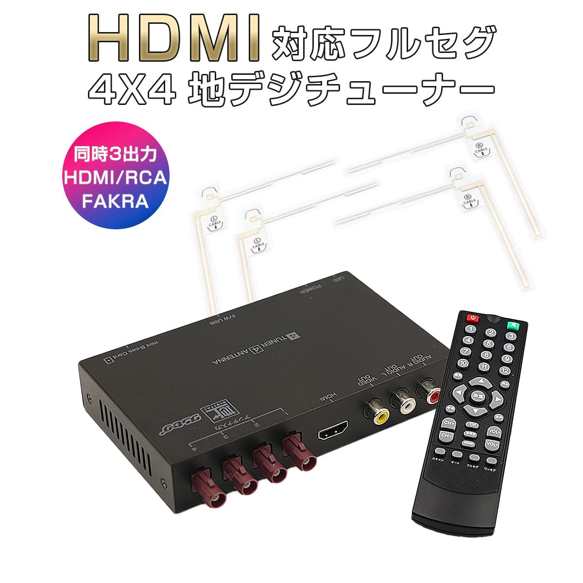 高精細度 地デジチューナー FAKRAコネクター フルセグチューナー HDMI 4x4 4チューナー 4アンテナ 高性能 TV 車載 AV マルチ出力 12V/24V対応 miniB-CASカード付き 宅配便送料無料 1年保証 K&M