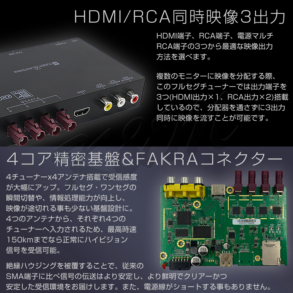 地デジチューナー フルセグ ワンセグ HDMI FAKRAコネクター 4チューナー 4アンテナ 自動切換 150km/hまで受信 高画質 古い車載TVやカーナビにも使える 12V/24V対応 アンテナ miniB-CASカード付き 宅配便送料無料 1年保証