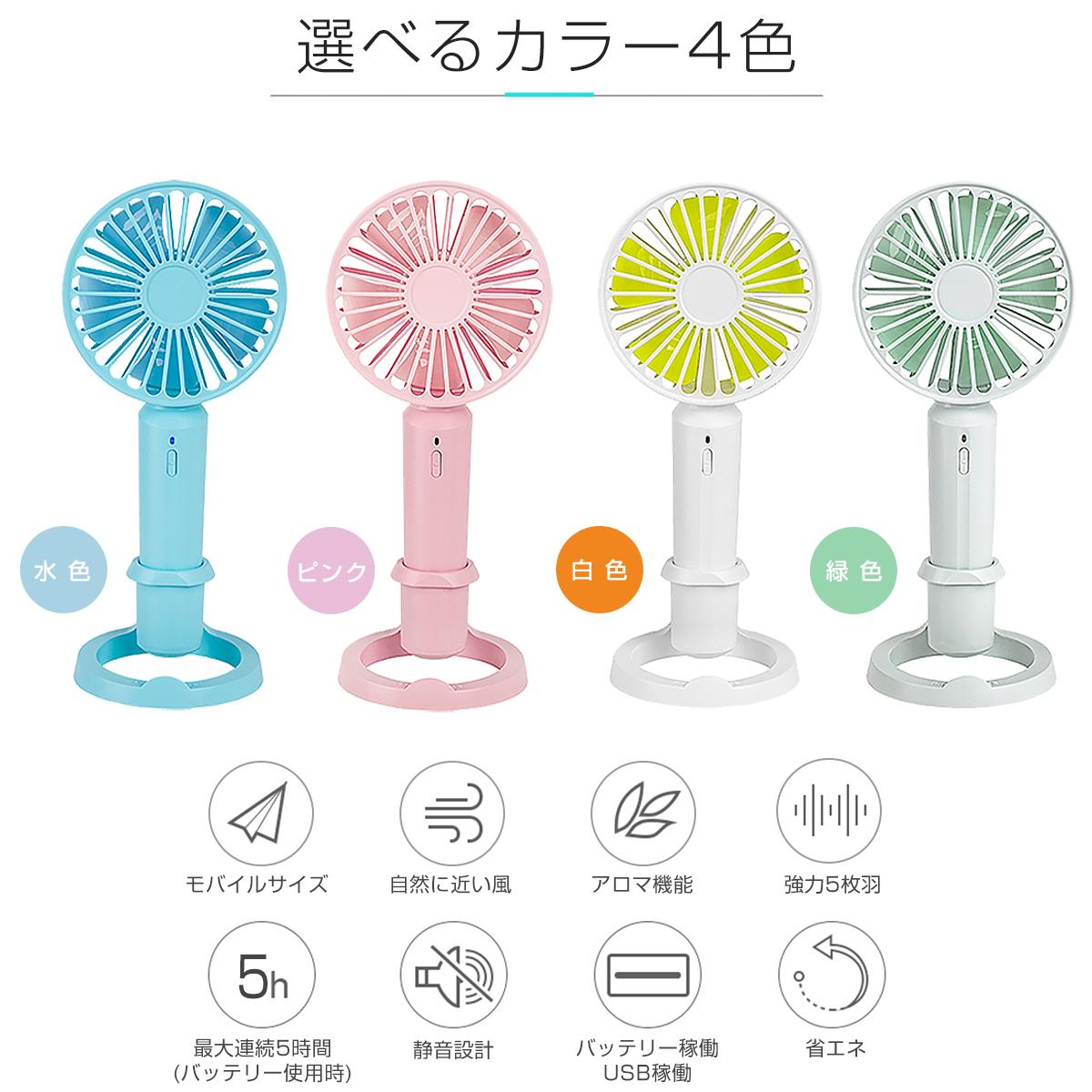 携帯扇風機 ハンディファン 選べる4色 USB扇風機 手持ち ミニ アロマ 軽量 静音 風量3段階 大風量 5枚羽根 熱中症対策 携帯 宅配便送料無料 1ヶ月保証 K&M