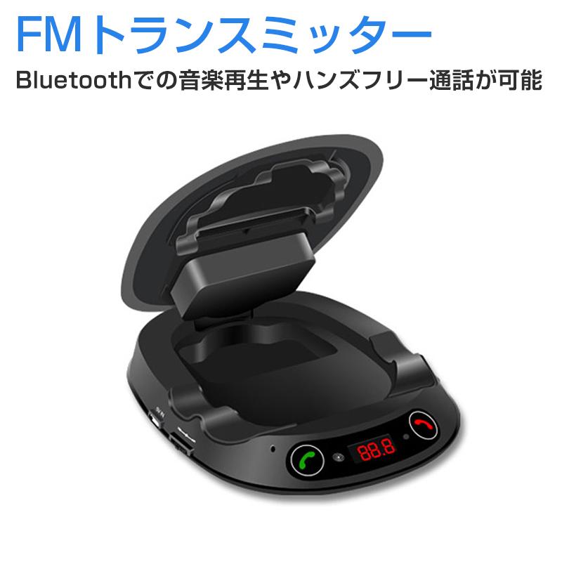 車載FMトランスミッター 12V/24V MP3/WMA再生 ハンズフリー 滑り止め スマートフォン車載ホルダー 車載スタンド カーチャージャ付き 重低音/USB/iPhone/スマホ/音楽/MP3 SDM便送料無料 1ヶ月保証 K&M