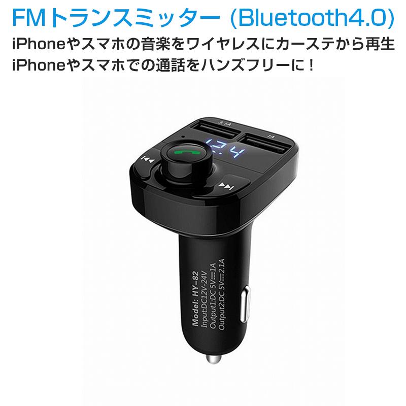 FMトランスミッター 12V/24V 接続かんたん bluetooth 無線 ワイヤレス iPhone iPad アンドロイド タブレットの音楽がカーラジオで聞ける!操作中も充電出来るので安心! 宅配便送料無料 1ヶ月保証 K&M