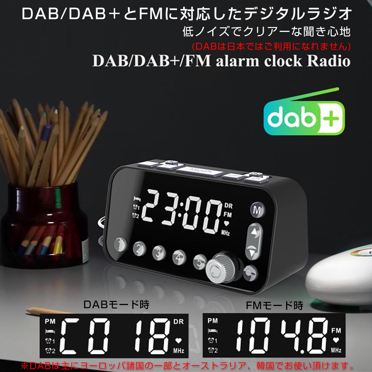 デジタルラジオ DAB DAB+ FMラジオ 受信対応 大画面ディスプレイ 簡単操作 高品質受信 デジタルクリアー 快適な聴き心地 プリセット機能 USBポート搭載 スマホ充電可能 電池駆動 目覚まし アラーム 宅配便送料無料 1ヶ月保証