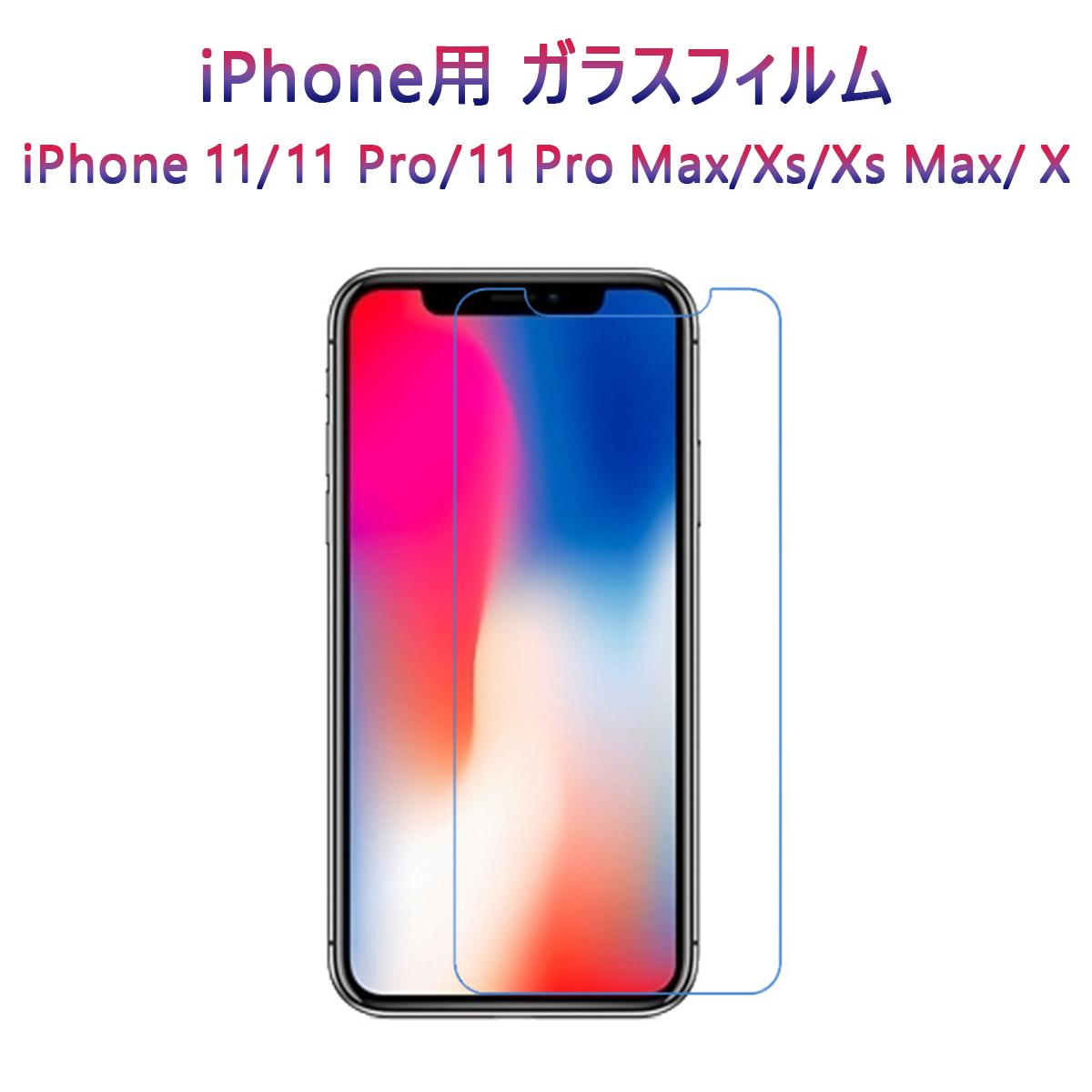ガラスフィルム 2枚セット iPhone 11 11 Pro 11 Pro Max XS XS MAX X XR 8 7 Plus 強化ガラス 3D Touch対応 透過率99% 硬度9H 極薄 指紋防止 防汚れ 耐衝撃 飛散防止 保護フィルム SDM便送料無料 1ヶ月保証 K&M