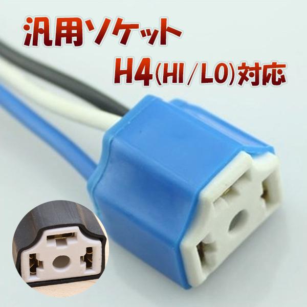 H4 Hi/Lo対応 ソケット 2個セット メスソケット メスカプラ 台座 汎用 H4ソケット 色々使える 電装系 SDM便送料無料 1ヶ月保証