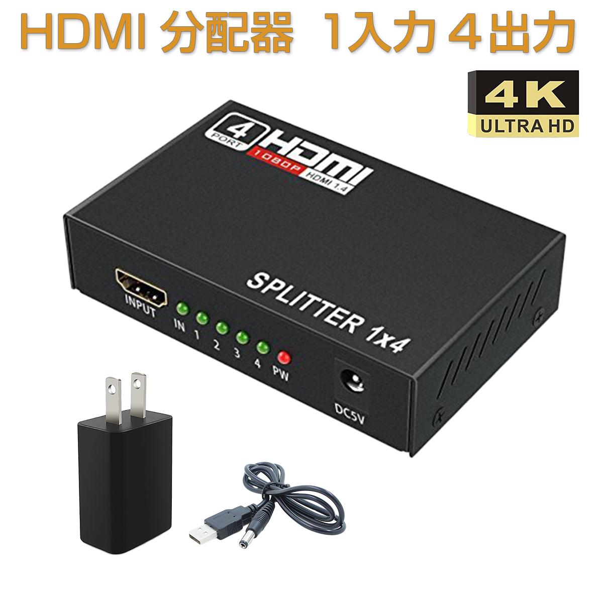 HDMI分配器 HDMIスプリッター 1入力4出力 4K 2K FHD対応 自動切り替え 3D映像対応 電源アダプター TV PC Xbox PS4 任天堂スイッチ Fire TV Stick 4k AppleTV プロジェクター等に対応 SDM便送料無料 1ヶ月保証 K&M