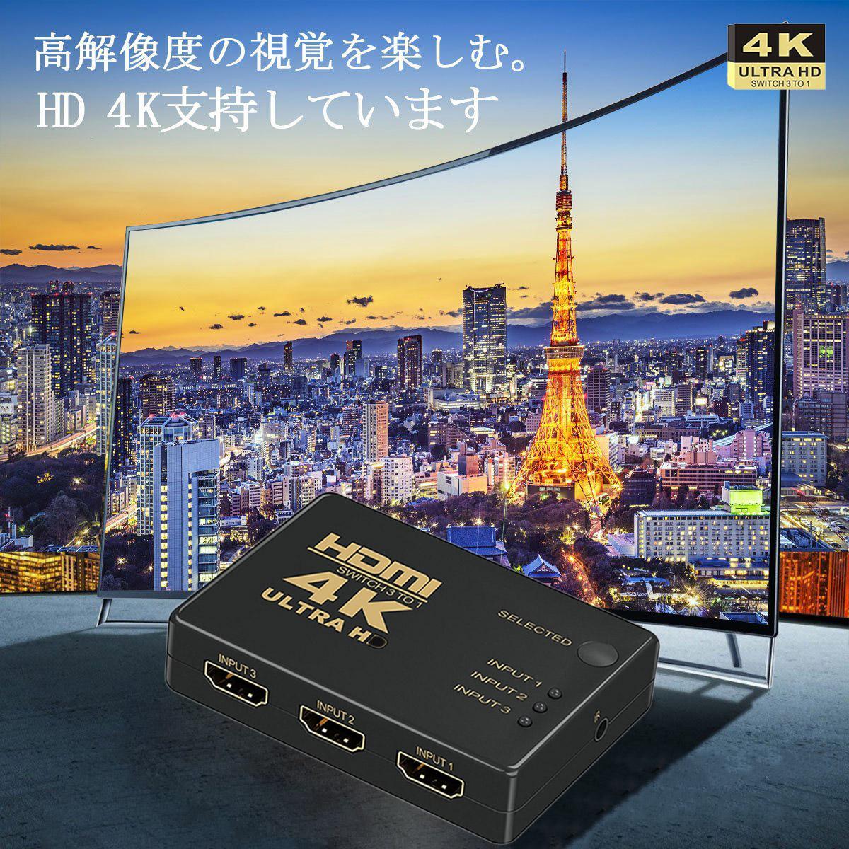 HDMI切替器 3入力1出力
