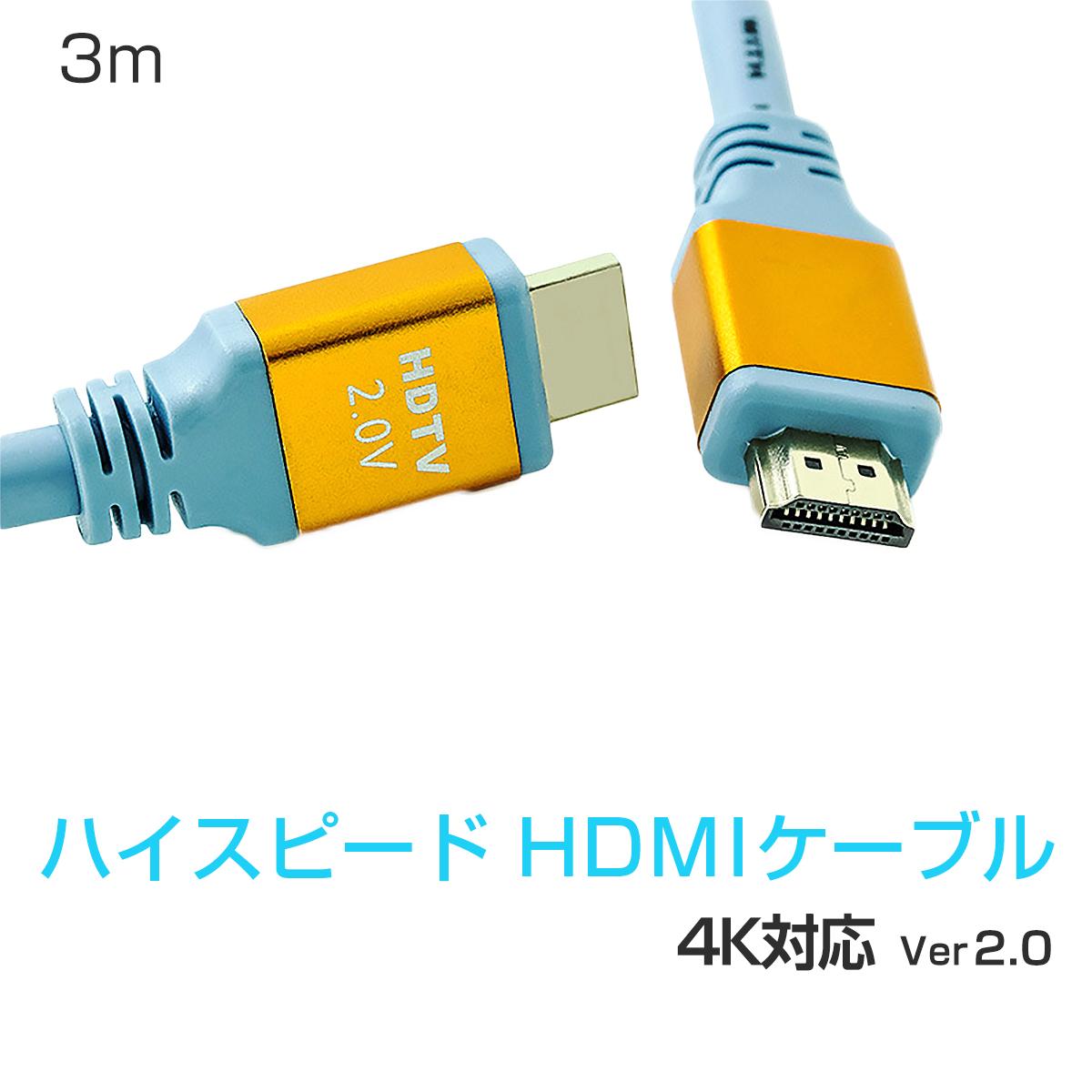HDMIケーブル ハイスピード Ver2.0 4K/60p UltraHD HDR 3D FHD HEC ARC 3m ノイズキャンセラー付き タイプAオス-タイプAオス 青 SDM便送料無料 1ヶ月保証 K&M