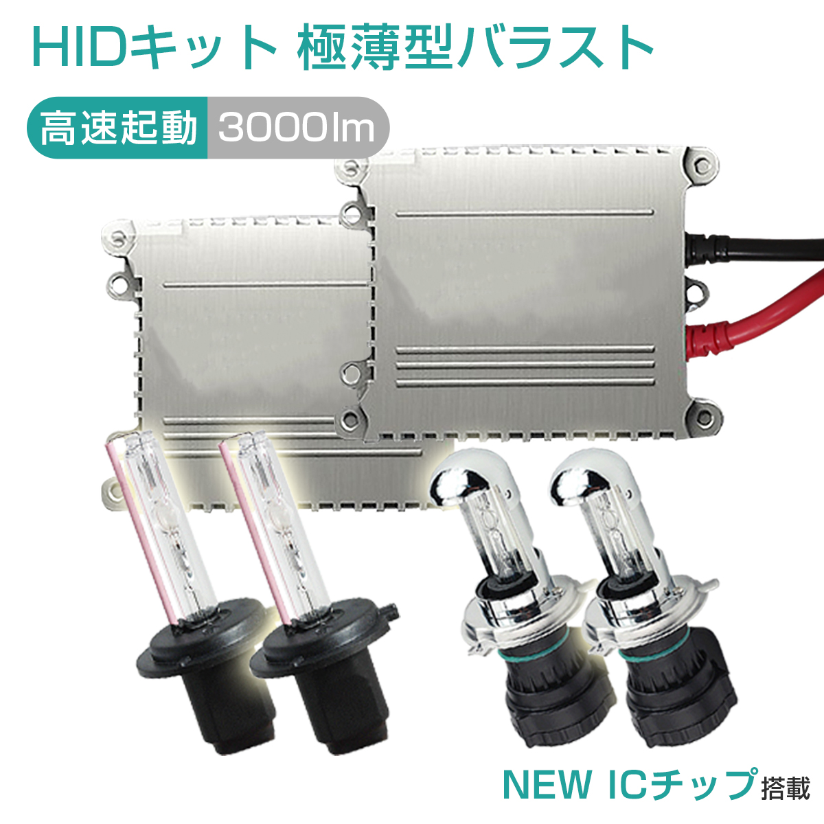 HIDキット 3000LM 快速起動バラスト ナノテック採用 防水極薄型 HID H1 H3 H3c H4 H7 H8 H11 HB3 HB4 D2C(D2R D2S)・D4C(D4R D4S) 3000K 4300K 6000K 8000K 12000K リレーレス 代引不可 宅配便送料無料 1年保証 K&M