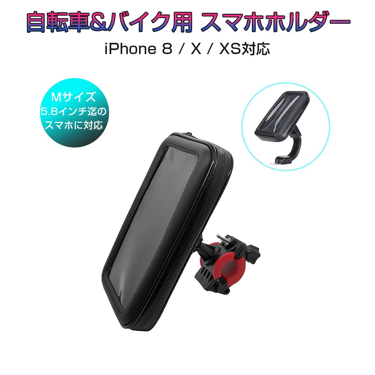 防水スマホホルダー 自転車 バイク 2Way 5.8インチ iPhone 8/X/XS対応 防水ケース 防塵 モバイルケース スマホ持ち運び 宅配便送料無料 1ヶ月保証 K&M
