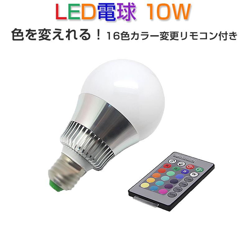 LED電球 E26 口金 10W リモコン簡単操作 調光 調色 眼精疲労や睡眠障害解消 節電対策 長寿命 高輝度 宅配便送料無料 1ヶ月保証 K&M