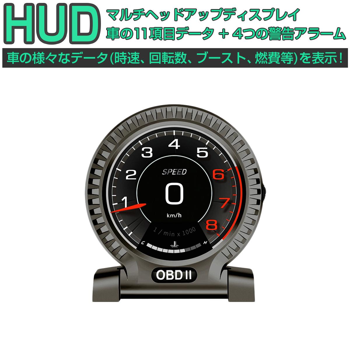 ヘッドアップディスプレイ HUD F10 OBD2接続 速度計 車 11の機能+4つの警告アラーム 複数接続でマルチディスプレイ化が可能 タコメーター 水温計 バッテリー電圧 燃費 油圧 油温 ブースト計 バキューム計 マルチディスプレイメーター MDM 宅配便送料無料 6ヶ月保証