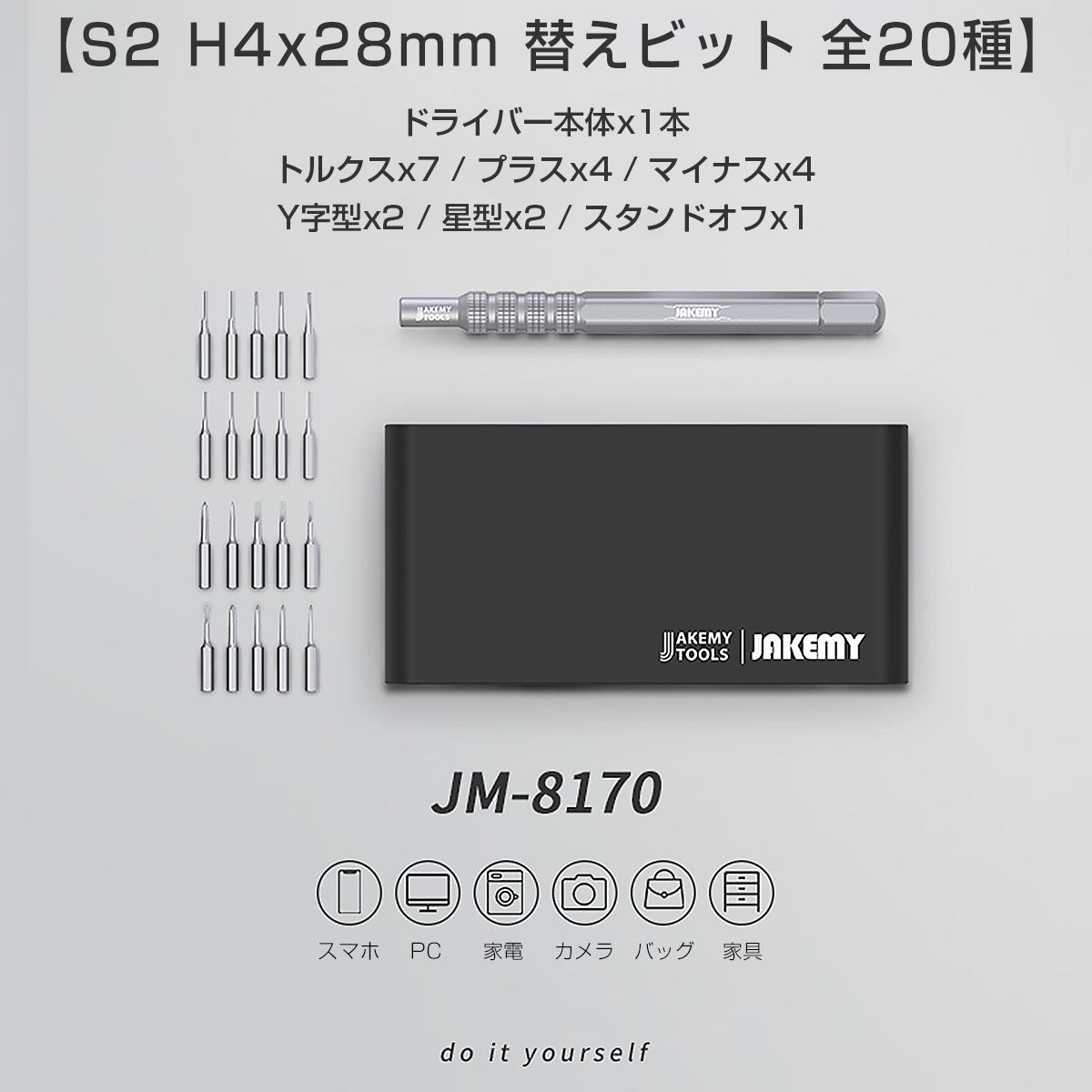 JAKEMY 20in1 精密ドライバーセット 特殊ドライバー 磁石付き ネジ回し 修理キット 多機能ツールキット DIY作業工具 スマホ タブレット PC ノートPC 腕時計 デジタルカメラ フィギュア ゲーム機 PS4 XBOX 任天堂スイッチ SDM便送料無料 1ヶ月保証