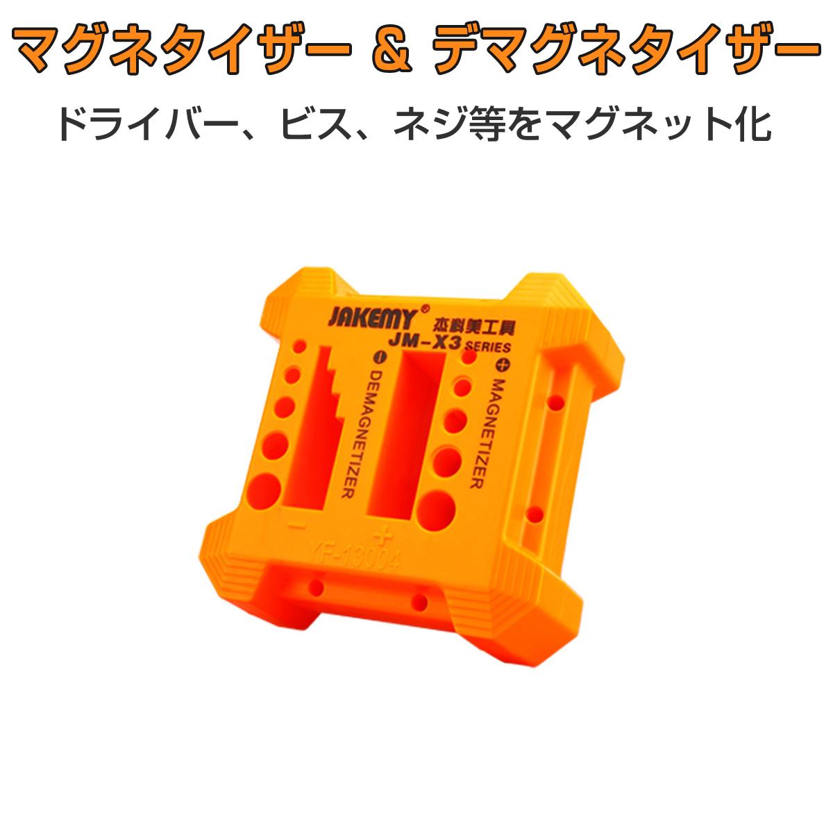 JAKEMY マグネタイザー デマグネタイザー 磁石 マグネット化 非マグネット化 手持ちの金属工具が簡単に磁石化できる 磁気化 着磁 消磁 帯磁 脱磁 ドライバー ピンセット ネジ ビス クリップ 1ヶ月保証