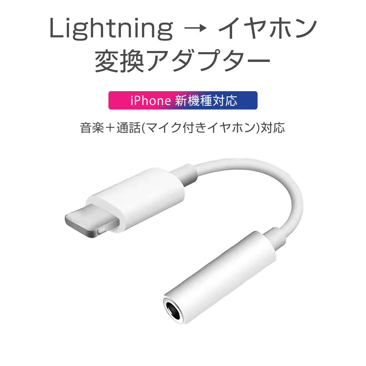 ライトニング変換ケーブル