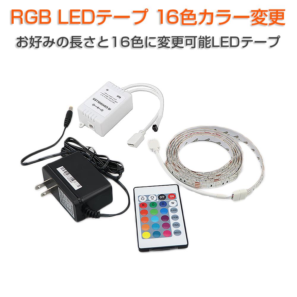RGB LEDテープ SMD5050仕様 60cm 36連 リモコンで16色好みの色に変えられ 明るさ調整や点滅させる事もできる 高輝度 テープLED SDM便送料無料 1ヶ月保証 K&M
