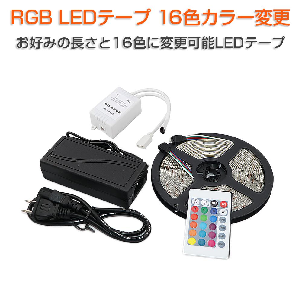 RGB LEDテープ SMD5050仕様 5M 300連 リモコンで16色好みの色に変えられ 明るさ調整や点滅させる事もできる 高輝度 テープLED 宅配便送料無料 1ヶ月保証 K&M