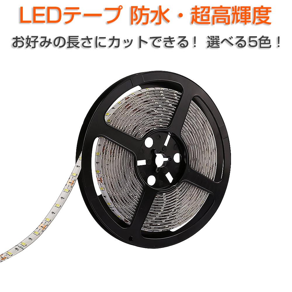 LEDテープ 5M 300連 黄 白 赤 緑 12V テープLED 防水超高輝度 3528SMD LEDテープ SDM便送料無料 1ヶ月保証 K&M