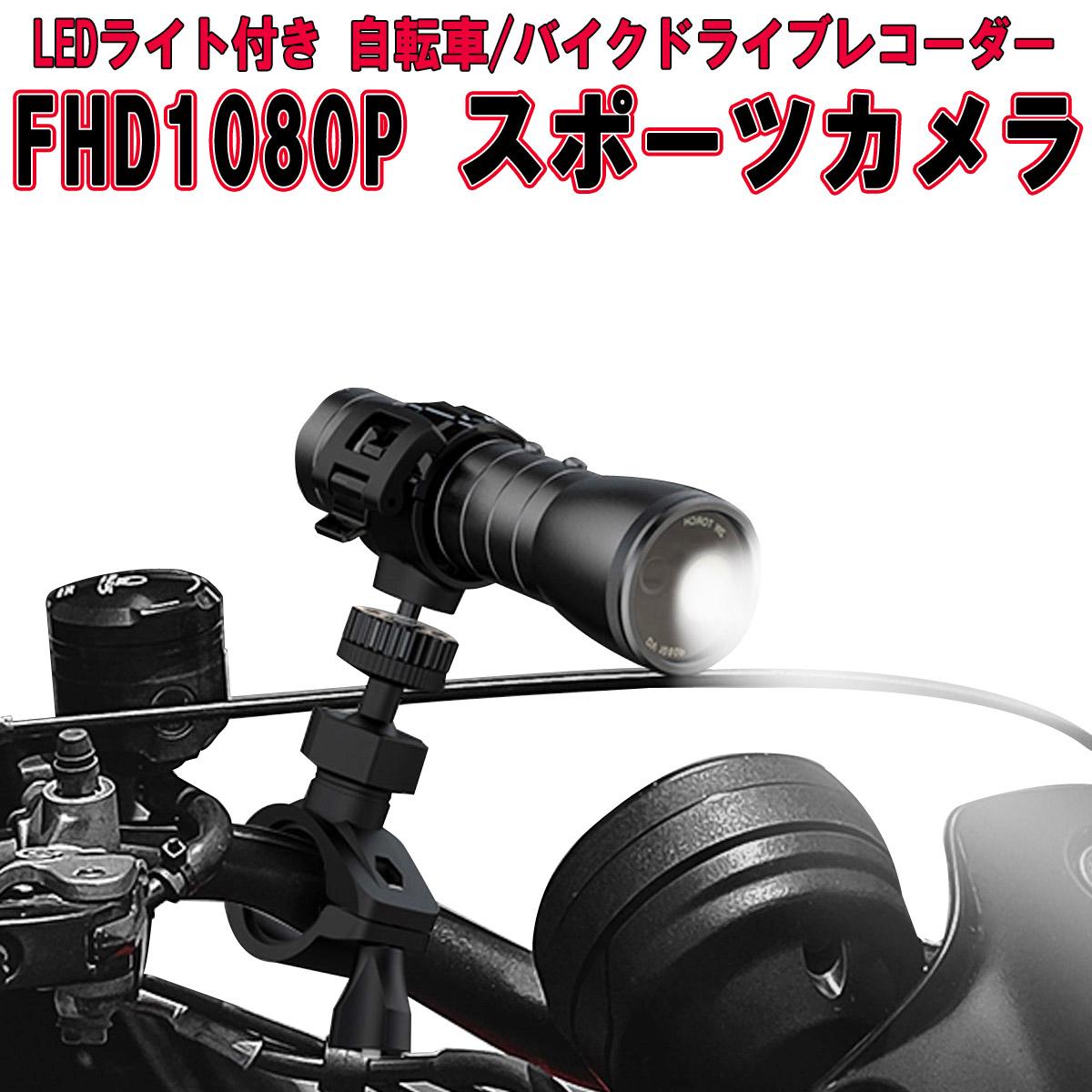 ドライブレコーダー懐中電灯式 LEDライト付き 200万画素 自転車 バイク スポーツカメラ マルチ機能カメラ高速撮影対応 事故やトラブルの証拠映像に リアルタイム 登山、スキー、サイクリング、スカイダイビング、ダイビング、釣り、狩猟 宅配便送料無料 1ヶ月保証