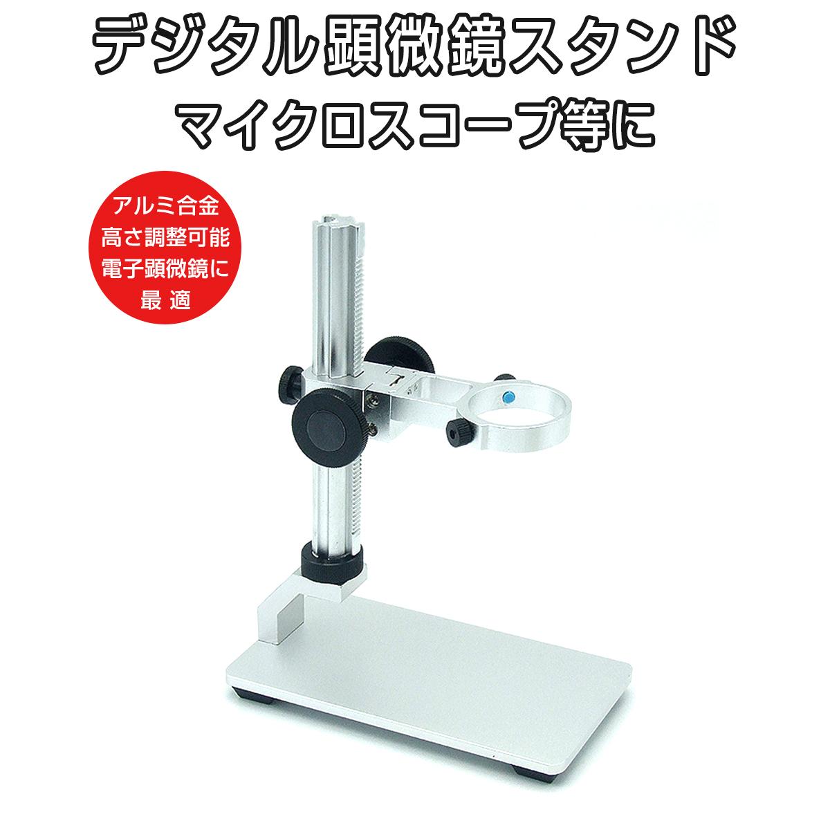 デジタル顕微鏡スタンド 高さ調整 3~18cm USB顕微鏡 マイクロスコープ スタンド ブラケット ホルダー USBマイクロスコープ Wifiマイクロスコープ アルミ合金 宅配便送料無料 1ヶ月保証