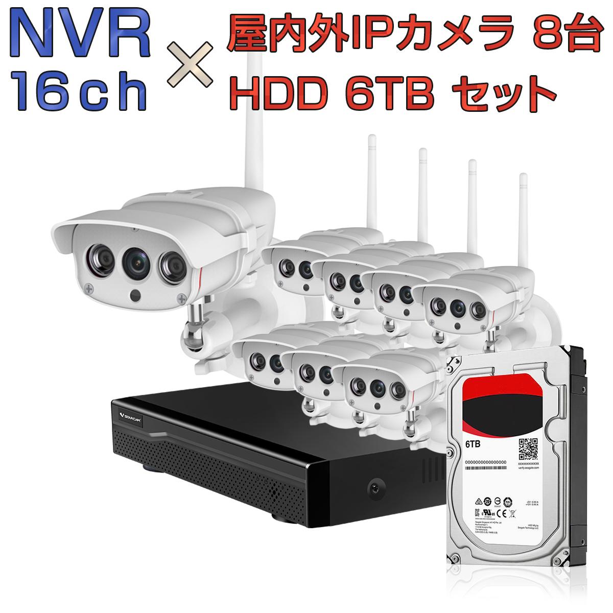 NVR ネットワークビデオレコーダー 16ch HDD6TB内蔵 C16S 2K 1080P 200万画素カメラ 8台セット IP ONVIF形式 スマホ対応 遠隔監視 1080P FHD 動体検知 同時出力 録音対応 H.265+ IPカメラレコーダー監視システム 宅配便送料無料 1年保証