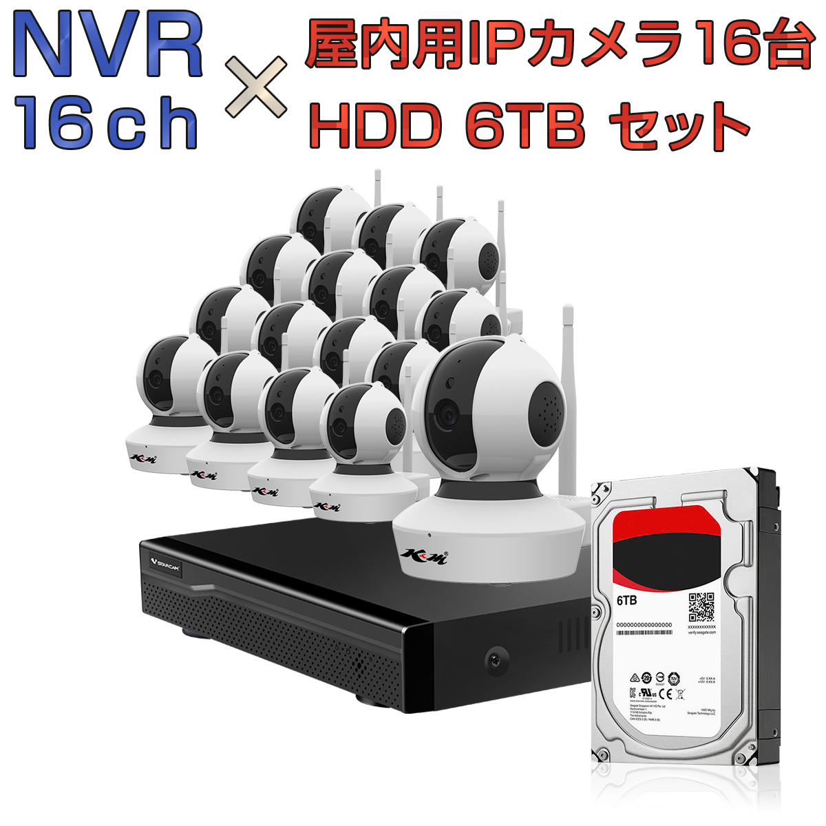NVR ネットワークビデオレコーダー 16ch HDD6TB内蔵 C23S 2K 1080P 200万画素カメラ 16台セット IP ONVIF形式 スマホ対応 遠隔監視 1080P FHD 動体検知 同時出力 録音対応 H.265+ IPカメラレコーダー監視システム 宅配便送料無料 1年保証