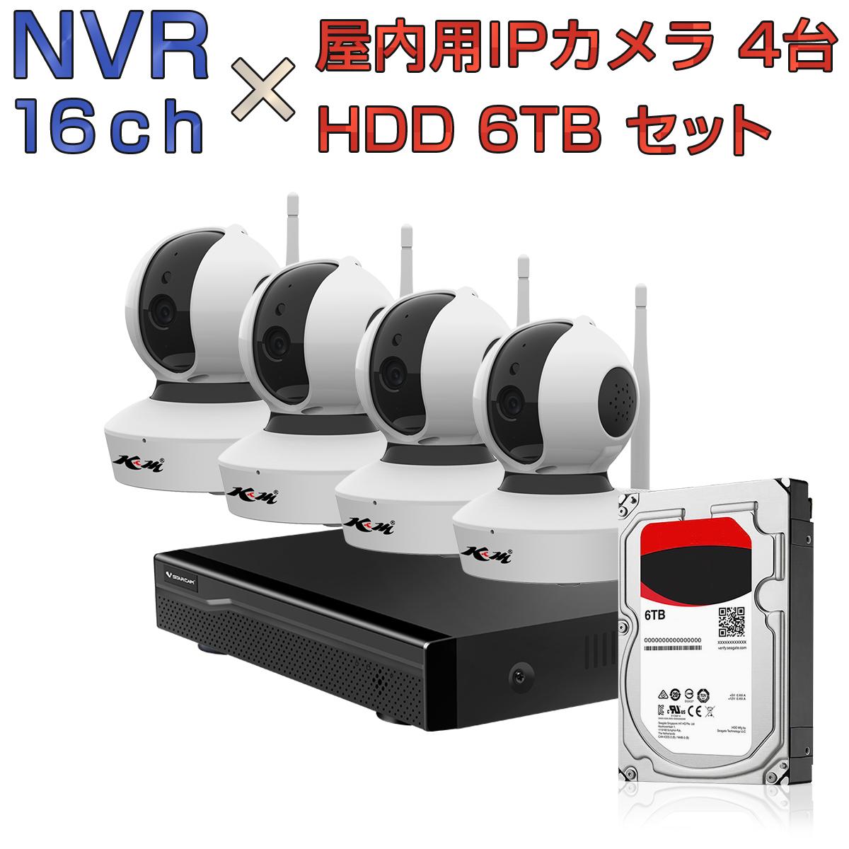 NVR ネットワークビデオレコーダー 16ch HDD6TB内蔵 C23S 2K 1080P 200万画素カメラ 4台セット IP ONVIF形式 スマホ対応 遠隔監視 1080P FHD 動体検知 同時出力 録音対応 H.265+ IPカメラレコーダー監視システム 宅配便送料無料 1年保証