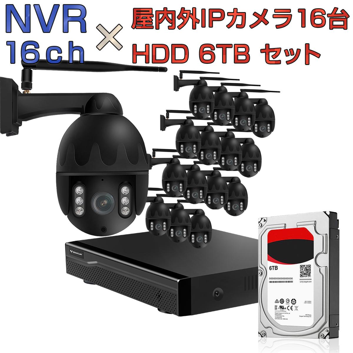 NVR ネットワークビデオレコーダー 16ch HDD6TB内蔵 C31S 2K 1080P 200万画素カメラ 16台セット IP ONVIF形式 スマホ対応 遠隔監視 1080P FHD 動体検知 同時出力 録音対応 H.265+ IPカメラレコーダー監視システム 宅配便送料無料 1年保証