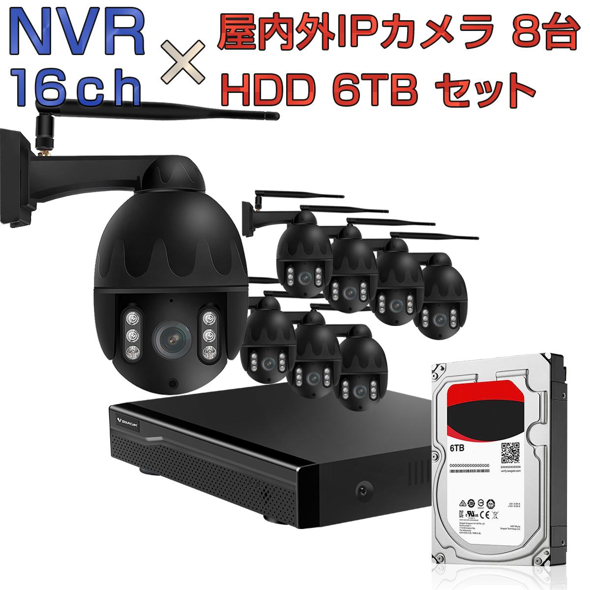 NVR ネットワークビデオレコーダー 16ch HDD6TB内蔵 C31S 2K 1080P 200万画素カメラ 8台セット IP ONVIF形式 スマホ対応 遠隔監視 1080P FHD 動体検知 同時出力 録音対応 H.265+ IPカメラレコーダー監視システム 宅配便送料無料 1年保証