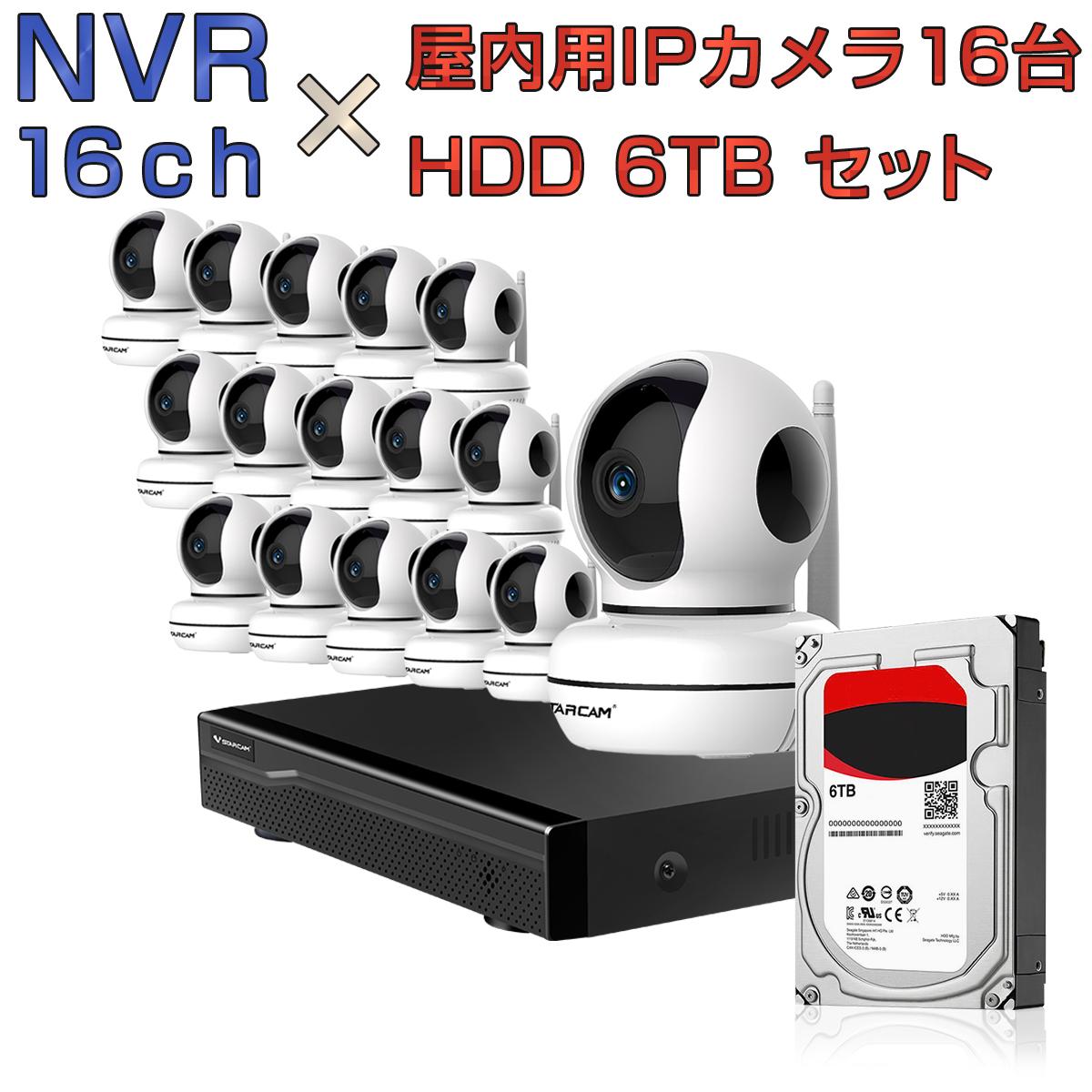 NVR ネットワークビデオレコーダー 16ch HDD6TB内蔵 C46S 2K 1080P 200万画素カメラ 16台セット IP ONVIF形式 スマホ対応 遠隔監視 1080P FHD 動体検知 同時出力 録音対応 H.265+ IPカメラレコーダー監視システム 宅配便送料無料 1年保証