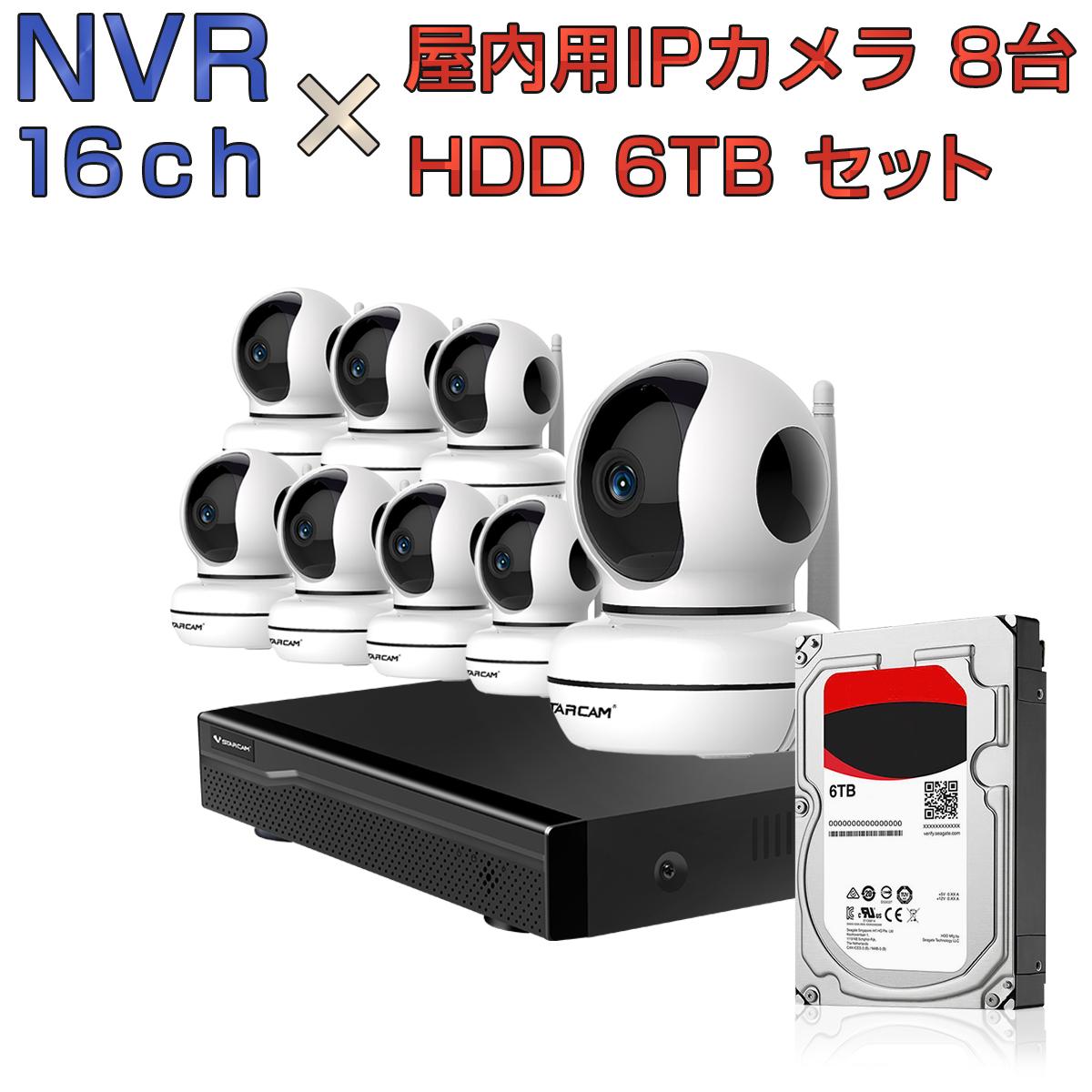 NVR ネットワークビデオレコーダー 16ch HDD6TB内蔵 C46S 2K 1080P 200万画素カメラ 8台セット IP ONVIF形式 スマホ対応 遠隔監視 1080P FHD 動体検知 同時出力 録音対応 H.265+ IPカメラレコーダー監視システム 宅配便送料無料 1年保証 K&M